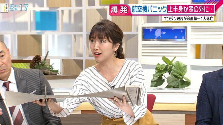2018年04月20日三田友梨佳の画像11枚目
