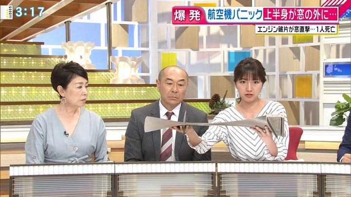 2018年04月20日三田友梨佳の画像13枚目