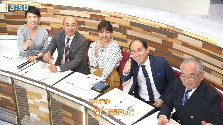 2018年04月20日三田友梨佳の画像18枚目