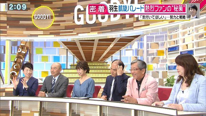 2018年04月23日三田友梨佳の画像08枚目