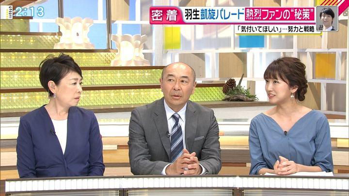 2018年04月23日三田友梨佳の画像09枚目
