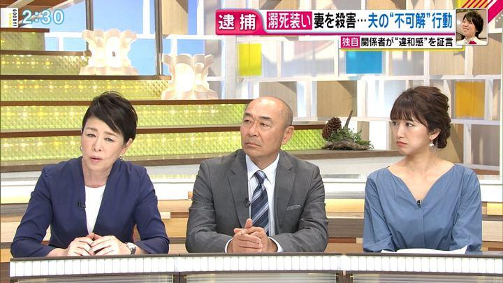 2018年04月23日三田友梨佳の画像11枚目