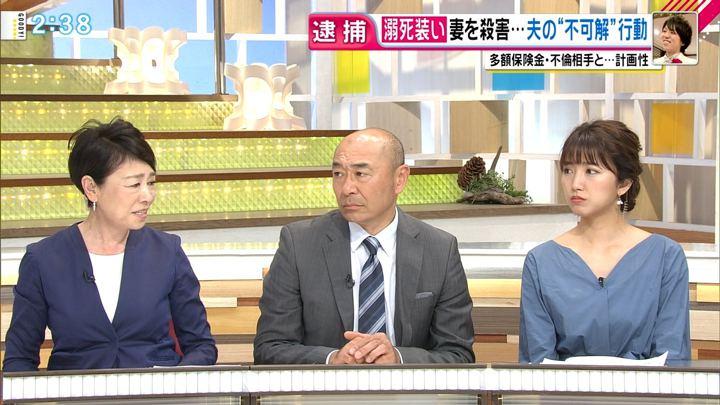 2018年04月23日三田友梨佳の画像13枚目