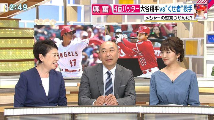 2018年04月23日三田友梨佳の画像15枚目