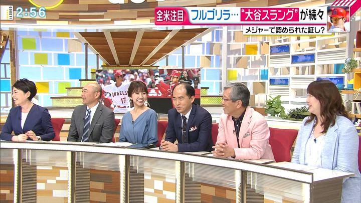 2018年04月23日三田友梨佳の画像16枚目