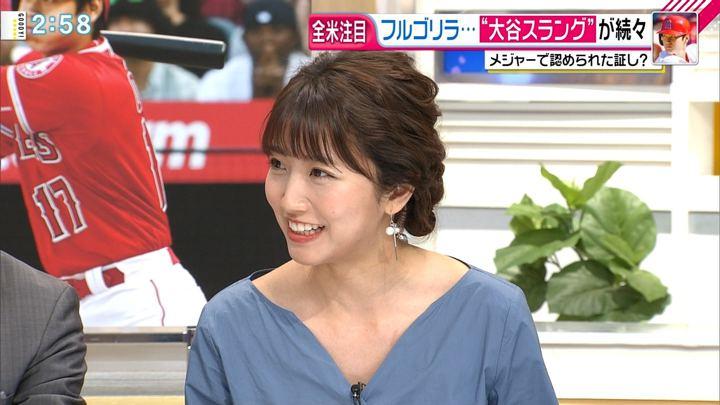 2018年04月23日三田友梨佳の画像18枚目