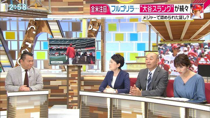 2018年04月23日三田友梨佳の画像20枚目