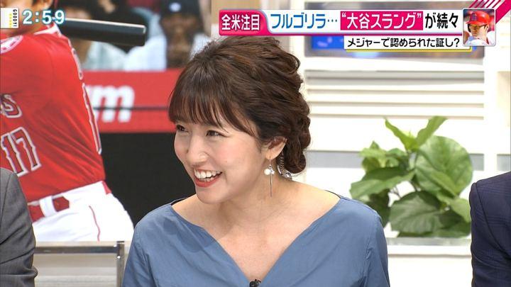 2018年04月23日三田友梨佳の画像22枚目