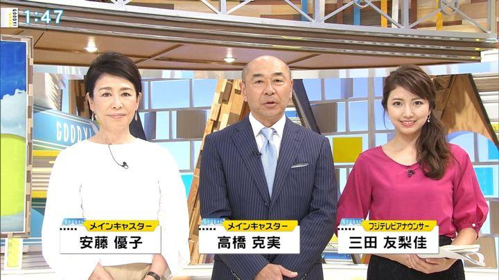 2018年04月24日三田友梨佳の画像04枚目