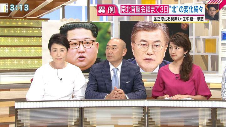 2018年04月24日三田友梨佳の画像09枚目