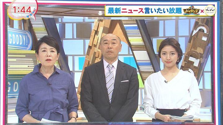 2018年04月25日三田友梨佳の画像01枚目