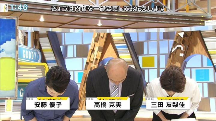 2018年04月25日三田友梨佳の画像04枚目
