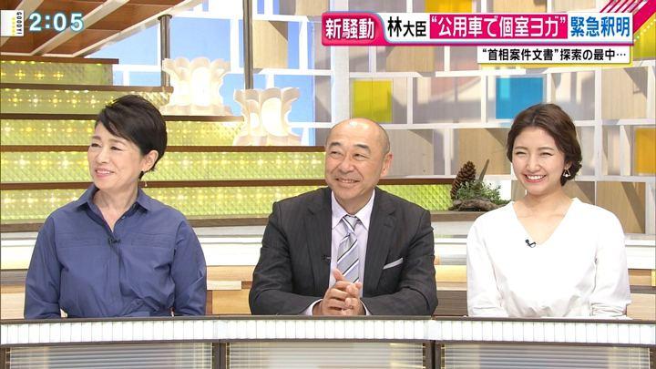 2018年04月25日三田友梨佳の画像06枚目