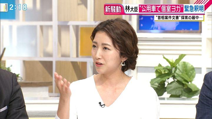 2018年04月25日三田友梨佳の画像07枚目