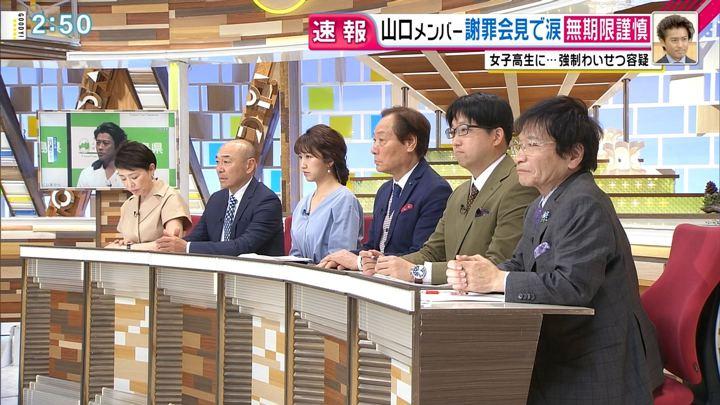 2018年04月26日三田友梨佳の画像06枚目