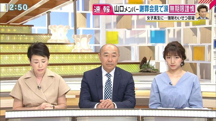 2018年04月26日三田友梨佳の画像07枚目