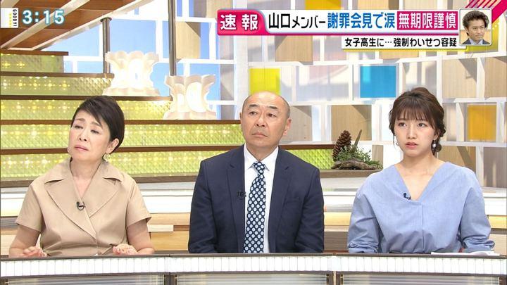 2018年04月26日三田友梨佳の画像09枚目