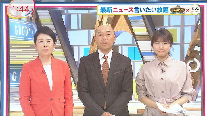 2018年04月27日三田友梨佳の画像01枚目