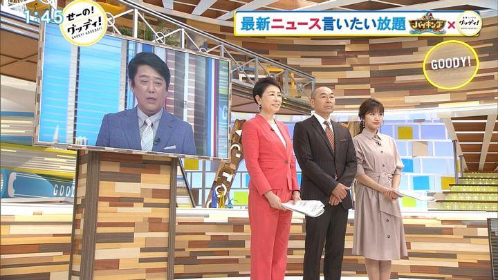 2018年04月27日三田友梨佳の画像02枚目