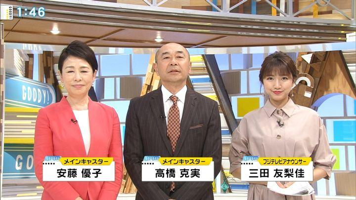 2018年04月27日三田友梨佳の画像05枚目