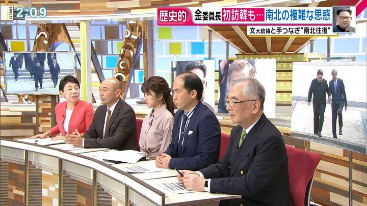 2018年04月27日三田友梨佳の画像08枚目