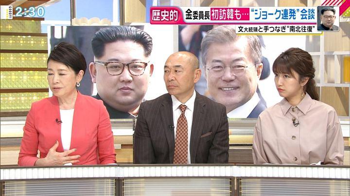 2018年04月27日三田友梨佳の画像09枚目