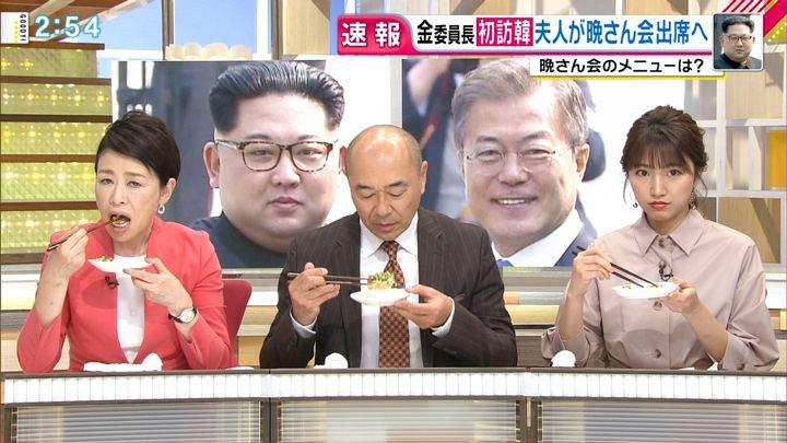 2018年04月27日三田友梨佳の画像11枚目