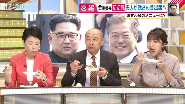 2018年04月27日三田友梨佳の画像13枚目