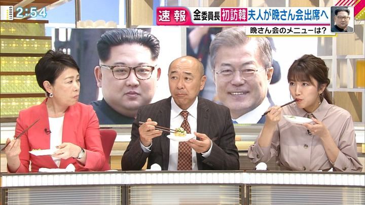 2018年04月27日三田友梨佳の画像14枚目