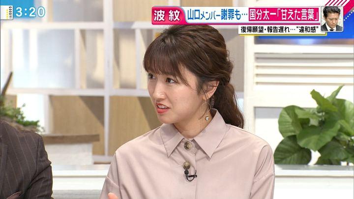 2018年04月27日三田友梨佳の画像16枚目