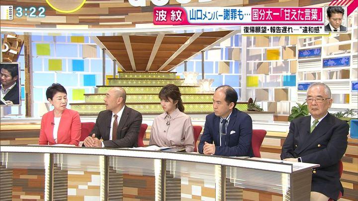 2018年04月27日三田友梨佳の画像17枚目