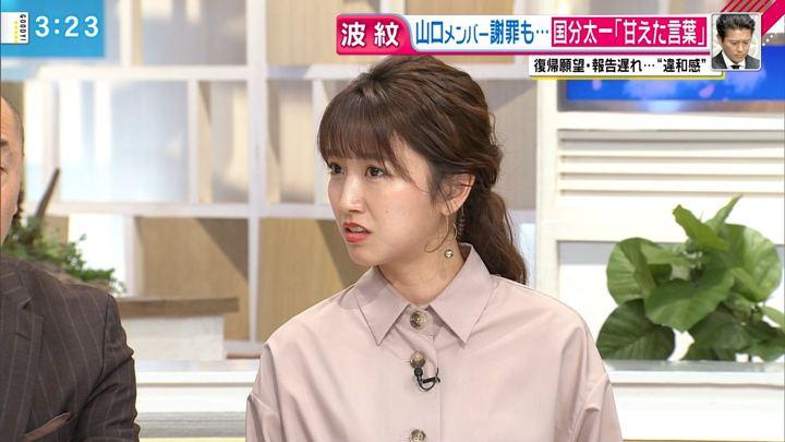 2018年04月27日三田友梨佳の画像18枚目
