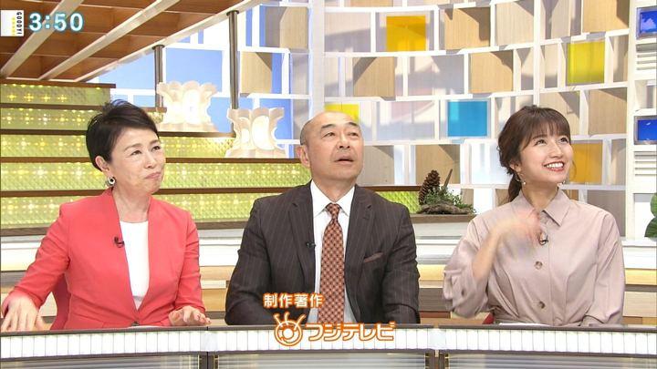 2018年04月27日三田友梨佳の画像27枚目