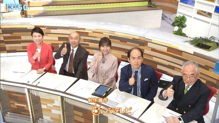 2018年04月27日三田友梨佳の画像28枚目