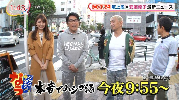 2018年04月27日三田友梨佳の画像29枚目