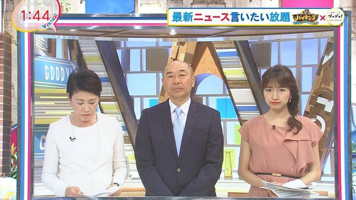 2018年04月30日三田友梨佳の画像01枚目
