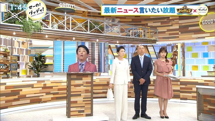 2018年04月30日三田友梨佳の画像02枚目