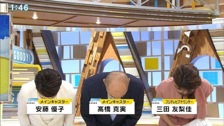 2018年04月30日三田友梨佳の画像05枚目