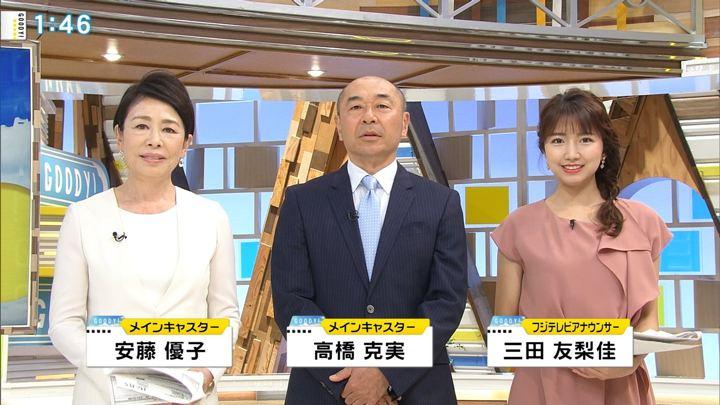 2018年04月30日三田友梨佳の画像06枚目