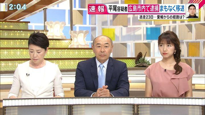 2018年04月30日三田友梨佳の画像08枚目