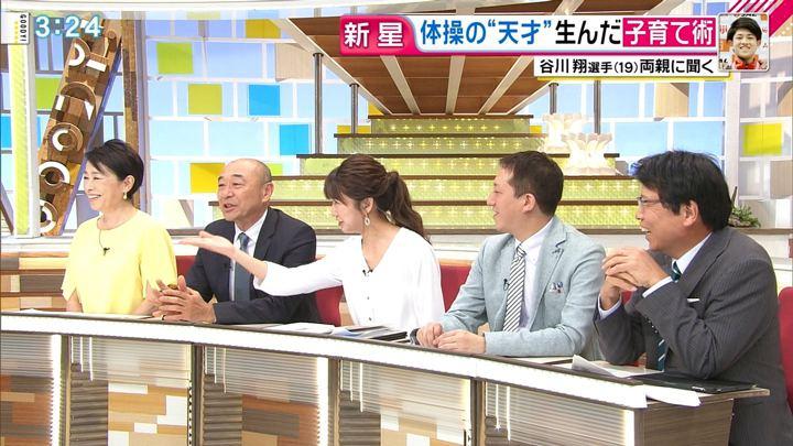 2018年05月01日三田友梨佳の画像14枚目