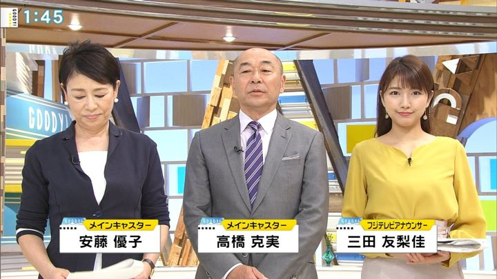 2018年05月02日三田友梨佳の画像04枚目