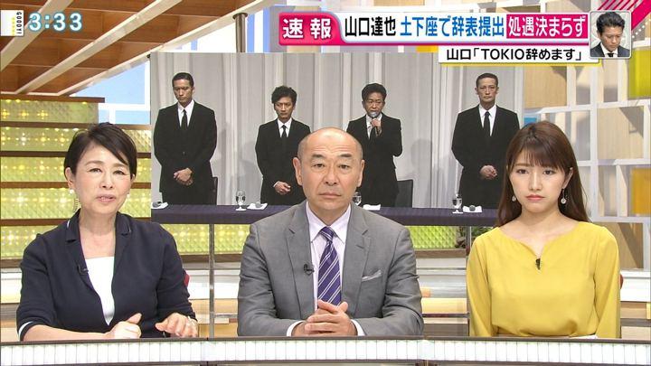 2018年05月02日三田友梨佳の画像07枚目