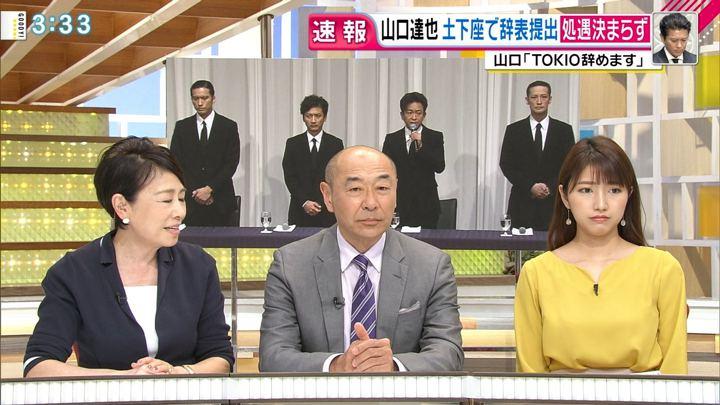 2018年05月02日三田友梨佳の画像08枚目