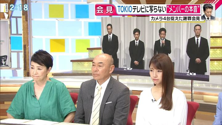2018年05月03日三田友梨佳の画像05枚目