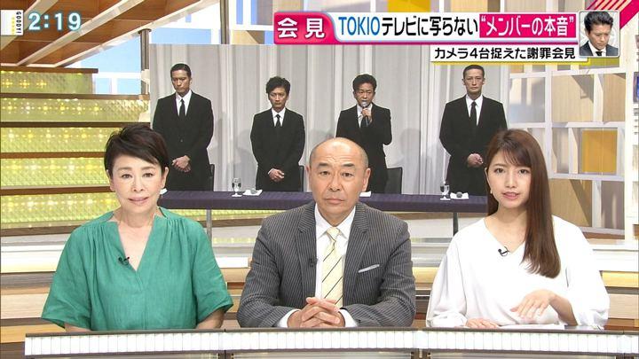 2018年05月03日三田友梨佳の画像06枚目