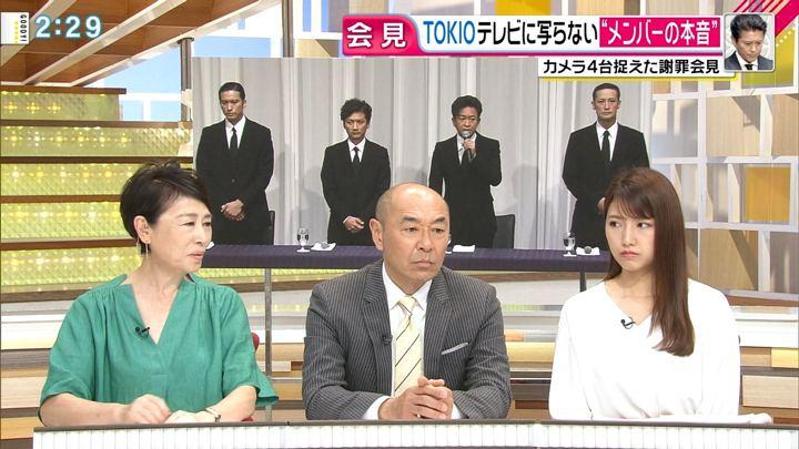 2018年05月03日三田友梨佳の画像07枚目