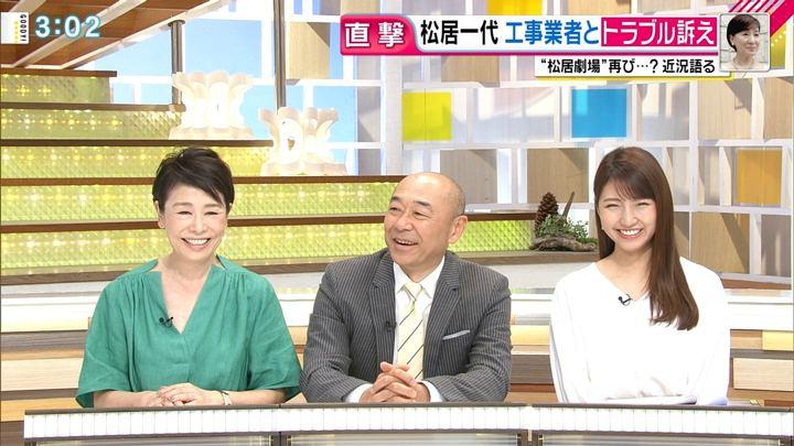 2018年05月03日三田友梨佳の画像10枚目