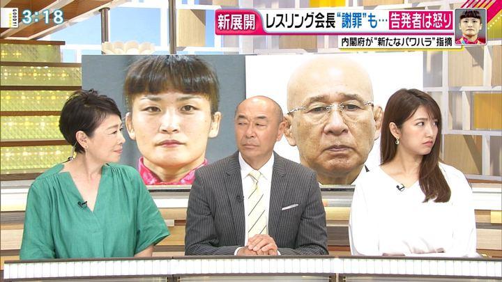 2018年05月03日三田友梨佳の画像11枚目