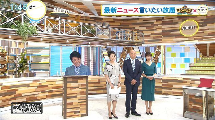 2018年05月04日三田友梨佳の画像02枚目